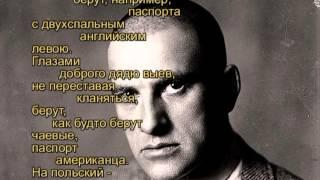 Владимир Маяковский-Стихи о советском паспорте