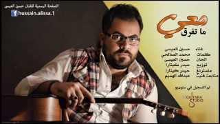 مازيكا Hussain Al Essa - Ma Tfrk Maay (Official Audio) | 2015 | حسين العيسى - ماتفرق معي تحميل MP3