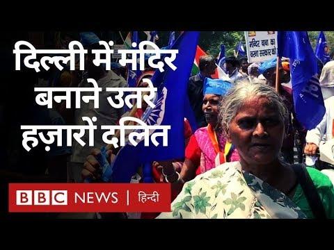 Dalit Protest : Delhi में संत रविदास का मंदिर तोड़ने का हुआ विरोध  (BBC Hindi)