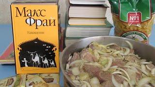 Диковенная кулинарная книга