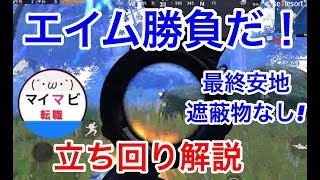 【PUBGモバイル】エイム勝負だ!ソロランカーが教えるランク上げの立ち回り解説11【スマホ版】