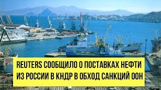 Reuters сообщило о поставках нефти из России в КНДР в обход санкций ООН
