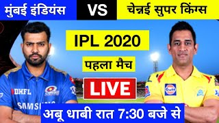 IPL 2020 1st Match - MI vs CSK Playing 11, Pitch Report, Timings & Complete Analysis