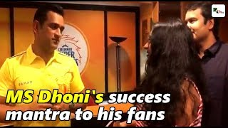 Watch: MS Dhoni's success mantra to his fans | IPL 2019 | Chennai Super Kings