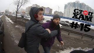 СтопХам UA (Киев) #15