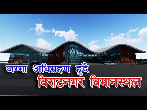 Biratnagar Airport जग्गा अधिग्रहण गर्न स्वीकृति, अन्तरास्ट्रिय स्तरको बनाइदै