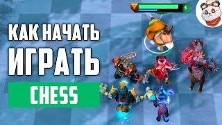 Dota Auto Chess — Гайд для Новичков!