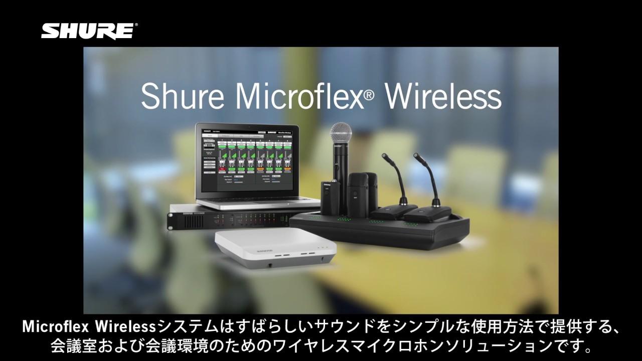 Microflex Wirelessトレーニング 1:システム概要のご紹介