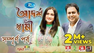 Adorsho Shami All Episode | আদর্শ স্বামী সম্পূর্ণ পর্ব | Ft,Zahid Hassan,Aparna | Rtv Drama Serial