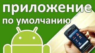 Как поменять плеер по умолчанию на приставке Андроид или на телефоне?