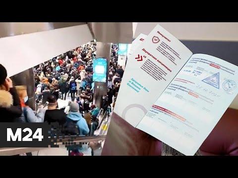Толпа в аэропорту и задержка рейсов, паспорта вакцинированных и предновогодний ажиотаж - Москва 24