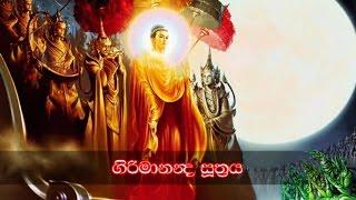 ගිරිමානන්ද සූත්ර සජ්ජායනාව (Girimananda Paritta Chanting) 1
