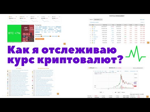 Как я отслеживаю курс криптовалют? Курс криптовалют онлайн bitcoin ripple bch litecoin btc xrp xem