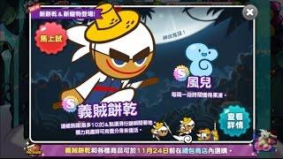 Line Cookie Run S9 跑跑薑餅人- 義賊餅乾 - 餅乾 & 寵物
