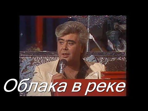 Облака в реке - Днепров Анатолий 【Днепров Анатолий】