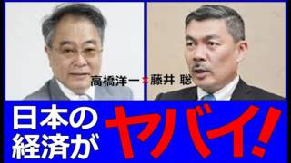 【高橋洋一・藤井聡】日本の経済が「ヤバイ」
