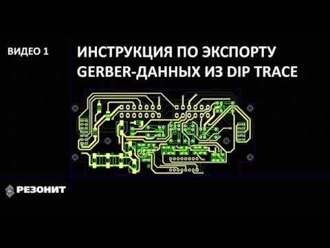 Инструкции по экспорту Gerber данных
