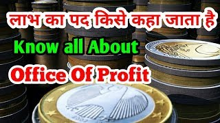 What is The Meaning of Office of Profit | लाभ का पद किसे कहा जाता है