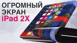 Сюрприз от Apple iPad 2X   Бессмертный Samsung Galaxy S10 и другие новости