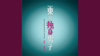 mqdefault - 東京独身男子 No.1