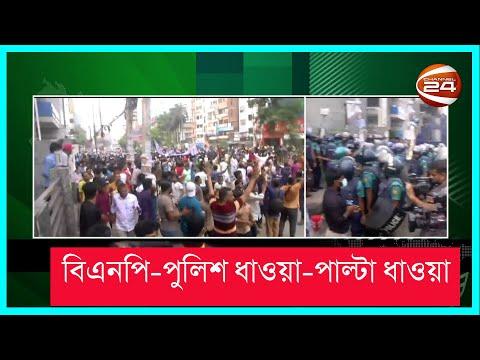 নয়াপল্টনে বিএনপি-পুলিশ ধাওয়া-পাল্টা ধাওয়া | BNP| Police | Channel 24