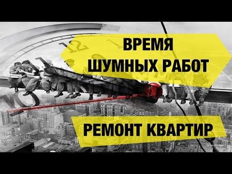 Время шумных работ! Закон о тишине по Москве и Московской области!