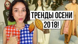 ТОП 10 МОДНЫХ ТРЕНДОВ НА ОСЕНЬ 2018!