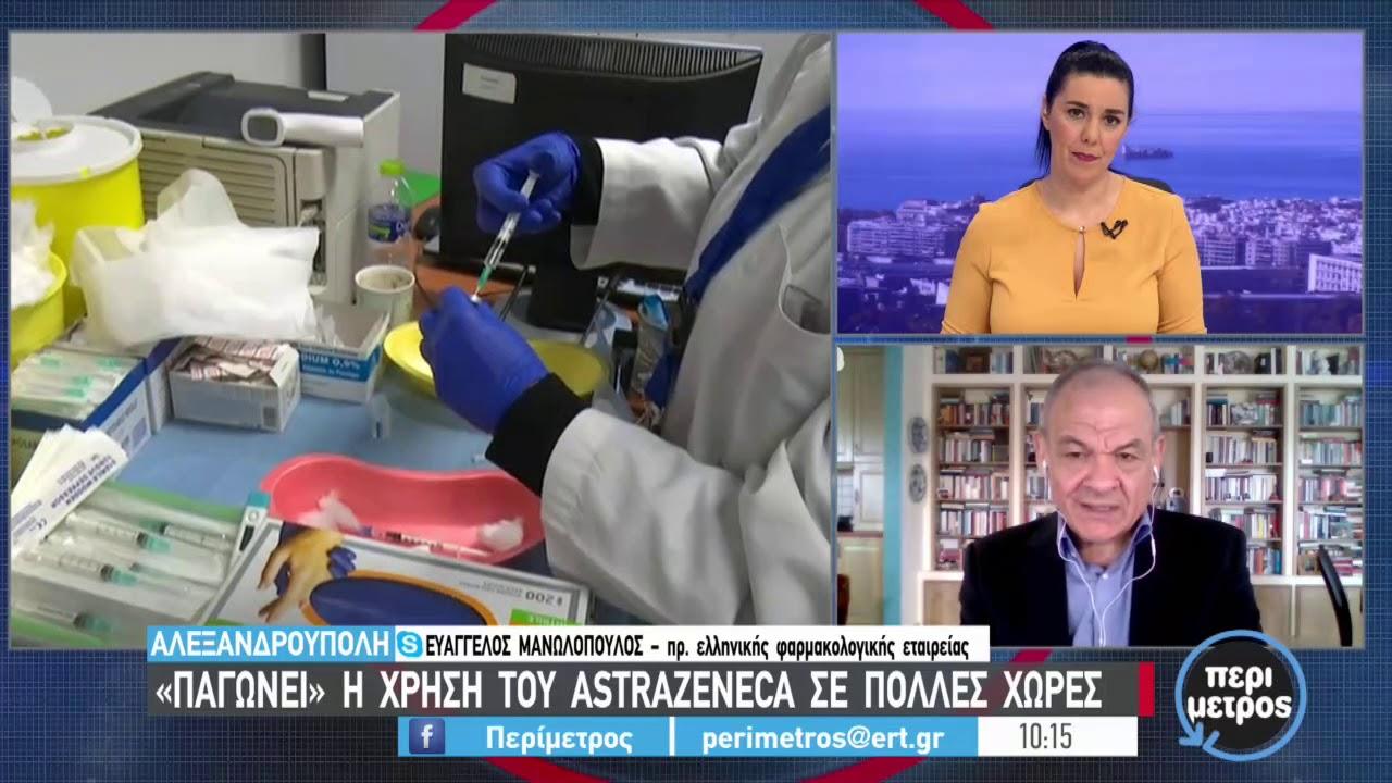 Συνεχίζεται κανονικά η χρήση του ASTRAZENECA | 16/03/2021 | ΕΡΤ