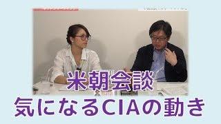 6月11日配信江崎道朗のネットブリーフィング「米朝会談と気になるCIAの動き」おざきひとみチャンネルくらら