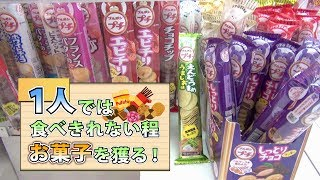 【UFOキャッチャー】お菓子を食べきれないほど獲る!