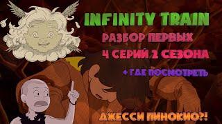 Infinity Train   Джесси Пино-кио   Разбор 4 Серий   2 Сезон   Теории
