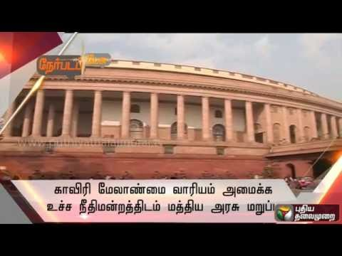 Nerpada-Pesu-Promo-Cauvery-Management-Board-role-of-govt-and-court-03-10-16