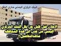 #عــــــــــاجل الاعلان قبل قليل عن نقل البنك المركزي اليمني من #عدن الى هذه المحافظه شاهدالتفاصيل!!