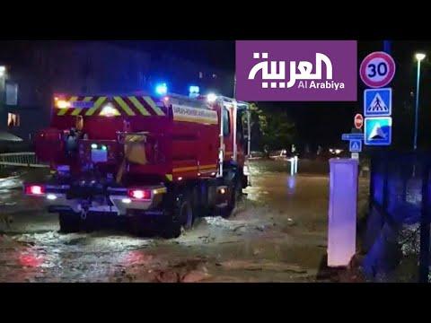 العرب اليوم - شاهد: فيضانات عارمة تضرب جنوب فرنسا
