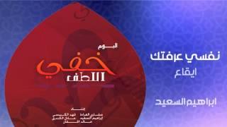 تحميل اغاني إبراهيم السعيد - نفسي عرفتك (إيقاع) MP3
