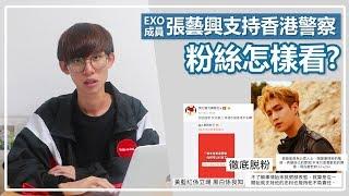 「EXO成員張藝興支持香港警察」粉絲大眾怎樣看? | Plong