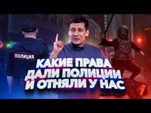 Какие права дали полиции и отняли у нас. 0+ / Дмитрий Гудков
