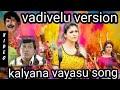 Kalyana vayasu song vadivelu version von