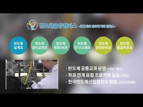 한국폴리텍대학 반도체융합캠퍼스 홍보영상