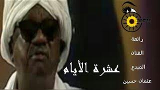 عشرة اﻷيام - بصوت الشاعر الكبير عوض أحمد خليفة و غناء الفنان المبدع عثمان حسين