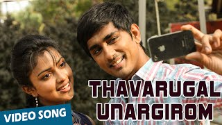 Thavarugal Unargirom Official Video Song | Kadhalil Sodhapuvadhu Yeppadi | Siddharth | Amala Paul
