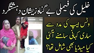 JIT Report About Sahiwal and Zeeshan For Imran Khan and Buzdar