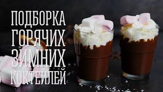 Подборка горячих зимних коктейлей [Cheers! | Напитки]