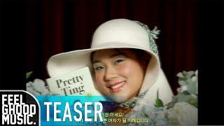 비비 (BIBI) 홈쇼핑 앨범 Official Teaser