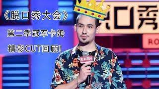 《脱口秀大会第二季》【卡姆CUT】脱口秀大会冠军得主卡姆,感染力超凡,全场嗨翻!