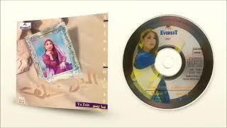 تحميل اغاني الين خلف البوم يازين 1997 كامل MP3
