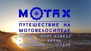 Путешествие на Мотовелосипеде | Анапа-Порт Кавказ-Порт-Керчь-Феодосия-Судак| MOTAX