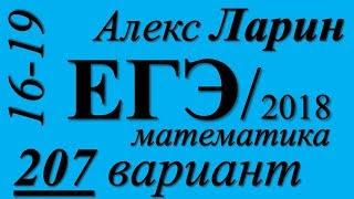 Разбор Варианта Алекса Ларина №207 ЕГЭ 2018 (№16-19).