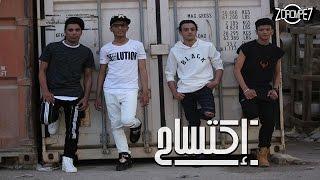 اغاني حصرية تيتو, بندق, مروان و تركي - إكتساح | فيديو كليب تحميل MP3