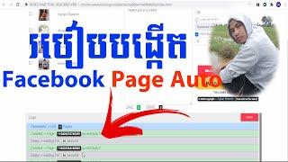 Auto Create Facebook Page 202
